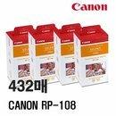 캐논 셀피RP-108 인화지 4팩 432매 CP1200/CP910