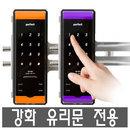 퍼팩트글라스/유리문용도어락/현관키/번호키/전자키