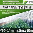 세원비닐 하우스 장수 일반 농업용 비닐 0.1x5x10
