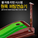 원목퍼팅연습기/골프/스윙/퍼팅/레일/매트/연습용품