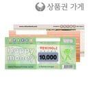 카드/컬쳐랜드/해피머니/해피/도서문화 상품권 1만원