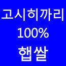 2016년햅쌀 고시히까리쌀 20k 강화 쌀 찹쌀 현미 쌀눈