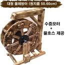 물레방아(원지름60cm)/대형연못/원목물레방아