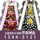 고급화환 근조/축하화환 조화/결혼/개업 전국꽃배달