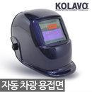 자동차광면 용접면 전자면 자동용접면 용접마스크