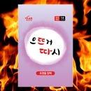 으뜨거따시 핫팩 포켓용 10개 / 14시간 지속