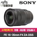 명품 소니 정품 FE 16-35mm F4 ZA OSS 렌즈
