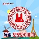 유럽 포켓와이파이/플레이와이파이/인천 김포 김해공항