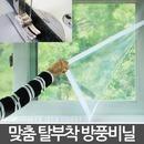 봉제식 맞춤 두꺼운 창문 베란다 방풍비닐/틈막이