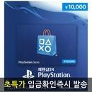 재팬샵24 - 일본 PSN 기프트카드 10000엔 (최저가)