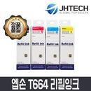 엡손 T6641~T6644 무한잉크/L120 220 310 360 365 565