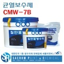 CMW-7B 균열보수제 2L+부직포 1롤 칠만표방수제