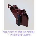 CEBO 세보커피머신 부품 YCC50 제품 추출기
