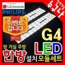 LED모듈교체 한방설치 국산 G4 LG이노텍 가정용 리폼