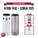 LG렌탈 건조기/ 공청기/ 스타일러/ 안마의자/ 정수기