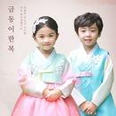 금동이한복 2018년 아동한복/여아한복/남아한복/돌복