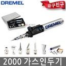 드레멜 2000 Versatip 휴대용 조각용토치 납땜용접