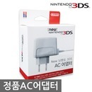 닌텐도 정품 AC어댑터/3DS/3DSXL//2DSXL/2DS/충전기
