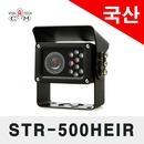 국산화물차카메라/500HEIR/160도화각/10m영상/1m전원
