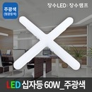 LED 십자등60W 주광색 LED조명등 LED형광등