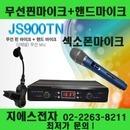 색소폰무선마이크 JS-900TN 악기용핀마이크+무선핸드