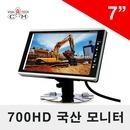 700HD모니터/FULL HD/최고사양/국산/7인치/1080P/차량