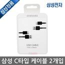 삼성정품 TYPE-C 2Pack USB 케이블(C타입 1.5M 2개입)