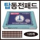 파스 동전파스120매 국산 동전패치 건강패드(전진)