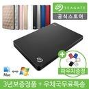 외장하드 2TB 블랙 Backup Plus S +파우치증정+정품+