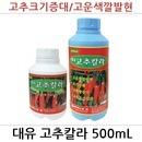대유 고추칼라 500mL (고운색발현/크기증대/조기수확)