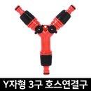 호스 연결구 3방향 16mm / 밸브차단형  Y형호스연결구