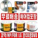 코닥 HP FOR LG 공CD-R 공DVD-R RW 5P 10P 50P 모음전
