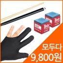 큐대 장갑 초크세트 당구용품 패키지 / 9800원 행복