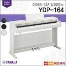 야마하 디지털피아노 Digital Piano YDP-164 R/B/WH