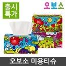 미용티슈 / 250매x9개 / 무형광 천연펄프 화장지 휴지