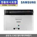 SL-C483 컬러 레이저복합기 인쇄+복사+스캔 토너포함