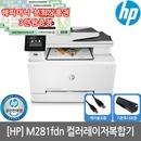 HP M281fdn 팩스복합기 해피머니상품권증정/KH