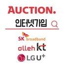 SK/KT/LG 전국대리점 현금최고+당일지급+빠른설치