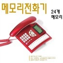 GCE-4088/컴시스/메모리전화기/전화기동굴/단축다이얼