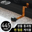 넷메이트 창틀 통과형 랜 필름 케이블 445mm