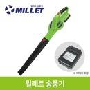 밀레트 무선 충전 송풍기