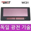 DKIT WC01 자동용접면렌즈 자동차광용접면 카트리지 D