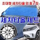 국산 초극세사 세차타올세트2 | 총7장 | 수건타월용품