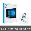 윈도우 10 Home 처음사용자용 FPP 한글 정품