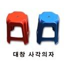 대창 사각의자/간이/행사용/야외용 의자/플라스틱