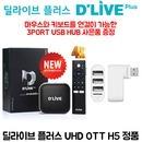 딜라이브 UHD H5 넷플릭스 유투브 왓차 웨이브 usbHUB