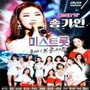 DVD 영상음반 미스트롯 라이브 콘서트 송가인 등 22곡