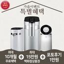 LG정수기최대3개월무료+최대상품권15만+포토후기1만