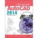 기계도면을 위한 AutoCAD 오토캐드 2014