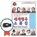 클래식USB 세계명곡 소품집 72곡-경음악 명상 태교